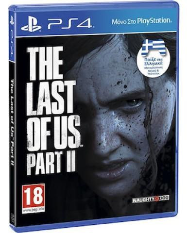 THE LAST OF US PART II ΕΛΛΗΝΙΚΗ ΕΚΦΩΝΗΣΗ ΚΑΙ ΕΛΛΗΝΙΚΟΥΣ ΥΠΟΤΙΤΛΟΥΣ - PS4 NEW GAME